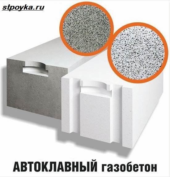 Автоклавный-газобетон-Свойства-производство-и-виды-автоклавного-газобетона-2
