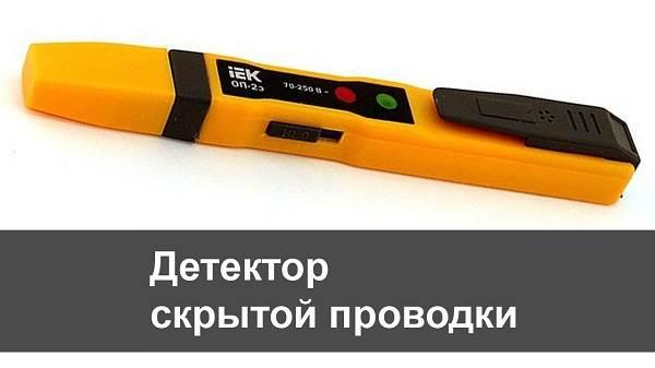 Детектор-проводки-Что-такое-зачем-нужен-виды-и-цена-детектора-скрытой-проводки-3