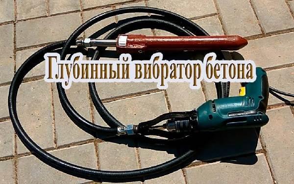 Глубинный-вибратор-для-бетона-Описание-характеристики-виды-и-применение-вибратора-4