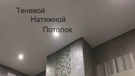 Теневой натяжной потолок: описание, особенности монтажа и виды